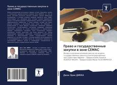 Buchcover von Право и государственные закупки в зоне CEMAC