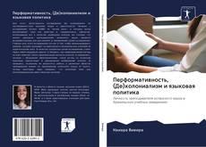Bookcover of Перформативность, (Де)колониализм и языковая политика