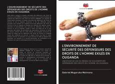 L'ENVIRONNEMENT DE SÉCURITÉ DES DÉFENSEURS DES DROITS DE L'HOMME EXILÉS EN OUGANDA的封面