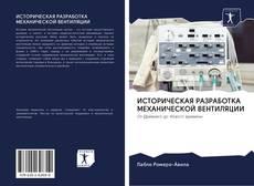 Copertina di ИСТОРИЧЕСКАЯ РАЗРАБОТКА МЕХАНИЧЕСКОЙ ВЕНТИЛЯЦИИ