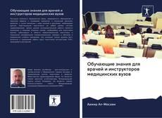 Copertina di Обучающие знания для врачей и инструкторов медицинских вузов