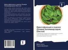 Couverture de Идентификация и оценка Осимум Килимандсхарик (Листья)