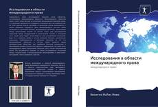 Bookcover of Исследования в области международного права