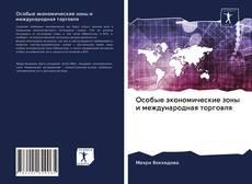 Bookcover of Особые экономические зоны и международная торговля