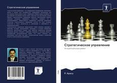 Обложка Стратегическое управление