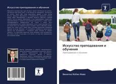 Bookcover of Искусство преподавания и обучения