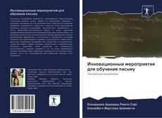 Bookcover of Инновационные мероприятия для обучения письму