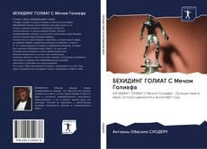 Buchcover von БЕХИДИНГ ГОЛИАТ С Мечом Голиафа