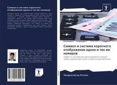 Bookcover of Символ и система короткого отображения одних и тех же номеров