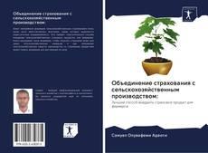 Обложка Объединение страхования с сельскохозяйственным производством: