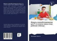 Buchcover von Модуль самообслуживания для 7-го класса науки плюс рабочая таблица