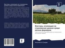 Bookcover of Факторы, влияющие на страхование урожая среди мелких фермеров