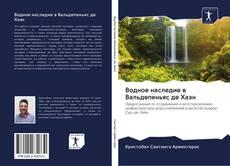 Водное наследие в Вальдепеньяс де Хаэн kitap kapağı
