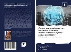 Capa do livro de Сервисная платформа для потокового видео в многоканальном мульти-радио диапазоне