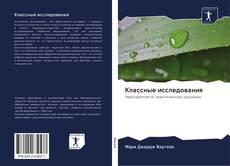 Bookcover of Классные исследования