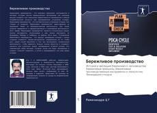 Bookcover of Бережливое производство