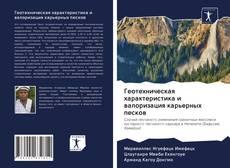Copertina di Геотехническая характеристика и валоризация карьерных песков