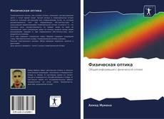 Bookcover of Физическая оптика