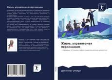 Bookcover of Жизнь, управляемая персонажем
