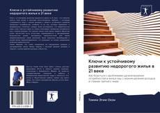 Bookcover of Ключи к устойчивому развитию недорогого жилья в 21 веке