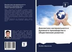 Copertina di Диалектика материального и духовного производства в общественном развитии