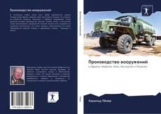 Bookcover of Производство вооружений
