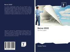 Bookcover of Весна 2020