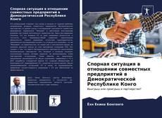 Bookcover of Спорная ситуация в отношении совместных предприятий в Демократической Республике Конго