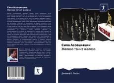 Bookcover of Сила Ассоциации: Железо точит железо