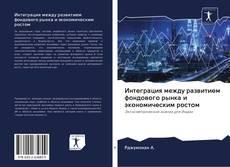 Bookcover of Интеграция между развитием фондового рынка и экономическим ростом