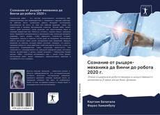 Buchcover von Сознание от рыцаря-механика да Винчи до робота 2020 г.