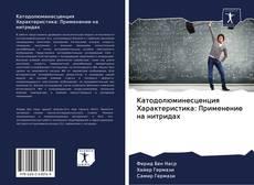 Bookcover of Катодолюминесценция Характеристика: Применение на нитридах