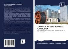 Bookcover of ТЕХНОЛОГИЯ БИОГАЗОВЫХ УСТАНОВОК