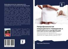 Обложка Нейрофизиология извращенного поведения и сексуальных дисфункций