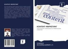 Portada del libro de КОНТЕНТ-МАРКЕТИНГ