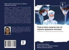 Bookcover of Подготовка медсестер по охране здоровья женщин