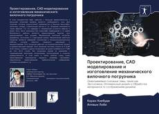 Borítókép a  Проектирование, CAD моделирование и изготовление механического вилочного погрузчика - hoz