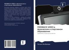 Portada del libro de FEEDBACK VIDEO в физическом и спортивном образовании