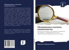 Обложка Обнаружение и контроль мошенничества