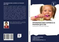 Portada del libro de ПРОФИЛАКТИКА КАРИЕСА В РАННЕМ ДЕТСТВЕ