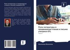 Portada del libro de Роли литературы в продвижении чтения и письма учащихся EFL