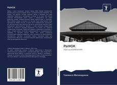 Bookcover of РЫНОК