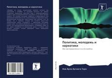 Bookcover of Политика, молодежь и наркотики