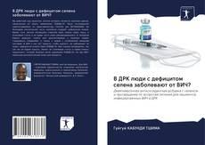 Bookcover of В ДРК люди с дефицитом селена заболевают от ВИЧ?