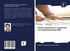 Bookcover of Наука управления с акцентом на моделирование АБМ