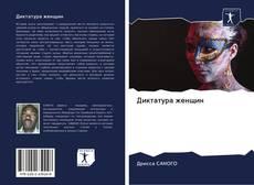 Buchcover von Диктатура женщин