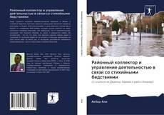 Bookcover of Районный коллектор и управление деятельностью в связи со стихийными бедствиями