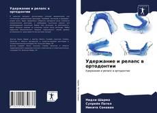 Portada del libro de Удержание и релапс в ортодонтии