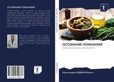 Bookcover of ОСОЗНАНИЕ ПОМАЗАНИЯ