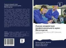 Bookcover of Оценка воздействия профессионального шума: Металлургия
